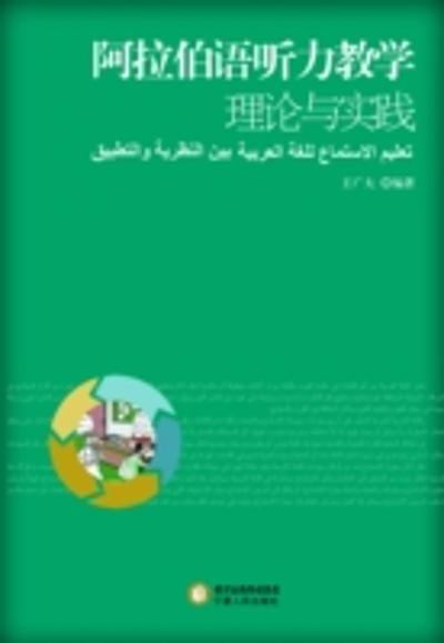 Teaching Theories and Practice of Arabic Listening - Wang Guangda