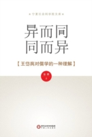 Different but Similar, and Similar but Different, an Understanding of the Confucianism by Wang Daiyu - Jin Gui