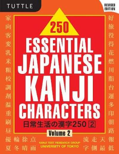 250 Essential Japanese Kanji Characters Volume 2 - Kanji Text Research Group University of Tokyo
