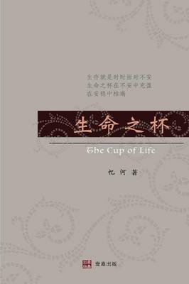 29983; 21629; 20043; 26479; The Cup of Life (Chinese Edition) -  24518; 27827; Yi He