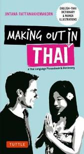 Making Out in Thai - Jintana Rattanakhemakorn