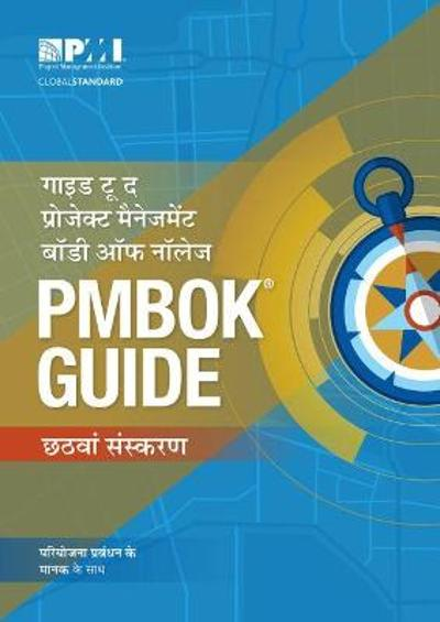 A Guide to the Project Management Body of Knowledge (PMBOK (R) Guide) - Hindi, 6th Edition - Project Management Institute