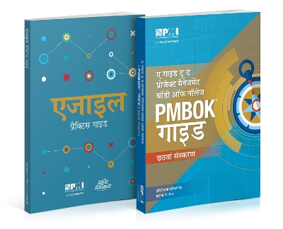 A Guide to the Project Management Body of Knowledge (PMBOK (R) Guide) and Agile Practice Guide Bundle (Hindi Edition) - Project Management Institute