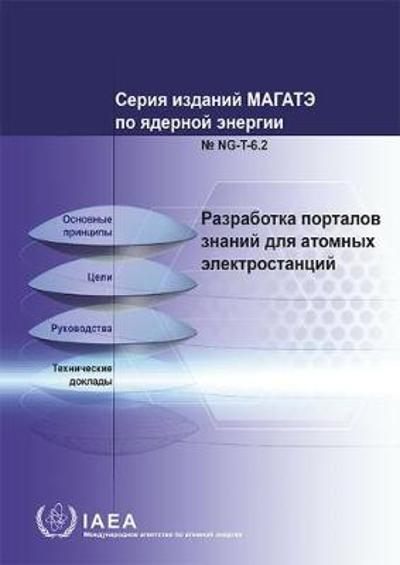 Development of Knowledge Portals for Nuclear Power Plants - IAEA