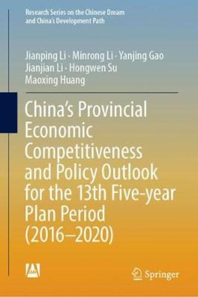 China's Provincial Economic Competitiveness and Policy Outlook for the 13th Five-year Plan Period (2016-2020) - Jianping Li