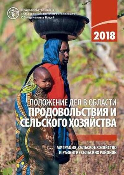 The State of Food and Agriculture 2018 (Russian Edition) - Food and Agriculture Organization of the United Nations