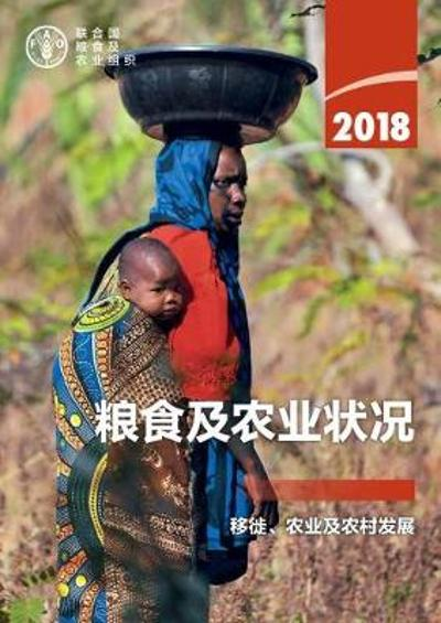 The State of Food and Agriculture 2018 (Chinese Edition) - Food and Agriculture Organization of the United Nations