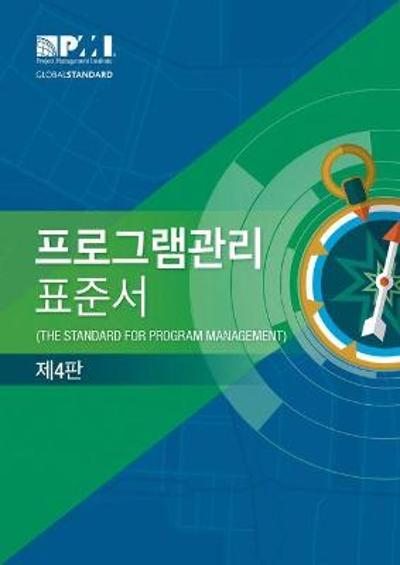 The Standard for Program Management - Korean - Project Management Institute