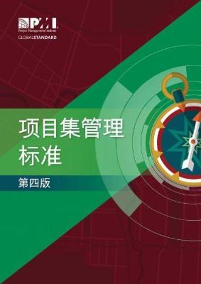 The Standard for Program Management - Simplified Chinese - Project Management Institute