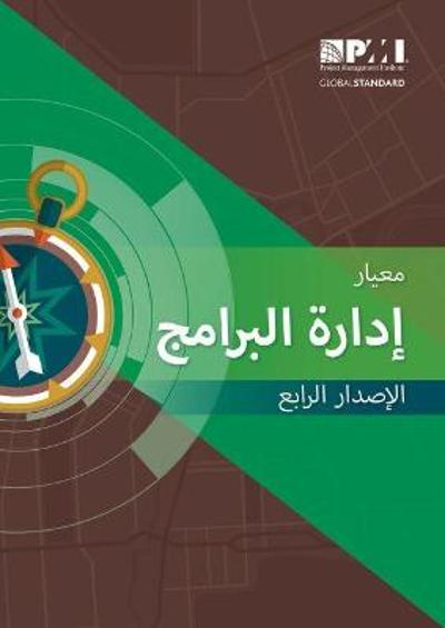 The Standard for Program Management - Arabic - Project Management Institute