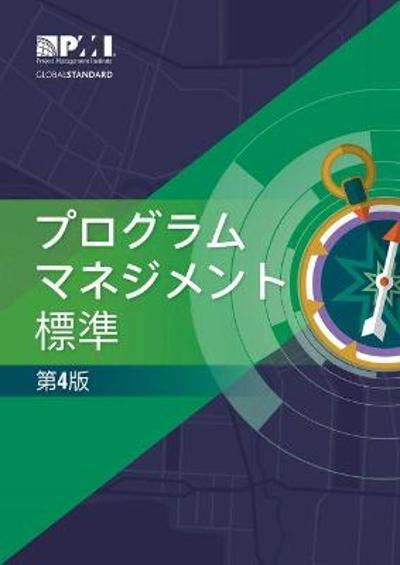 The Standard for Program Management - Japanese - Project Management Institute