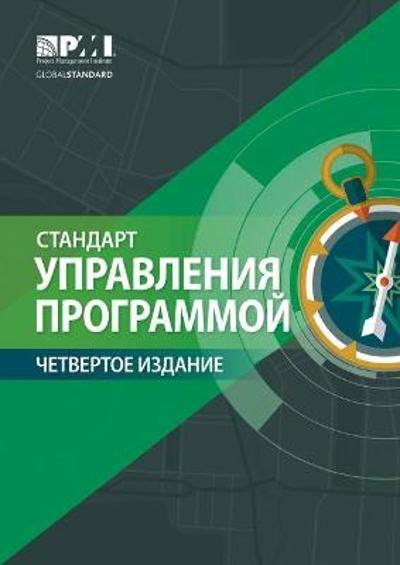 The Standard for Program Management - Russian - Project Management Institute