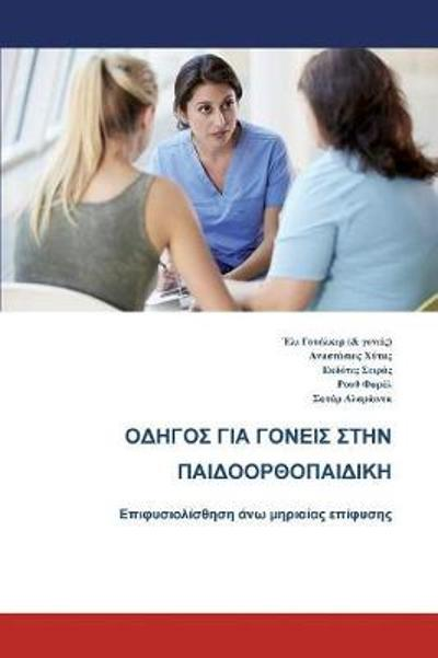 The Parents' Guide to Children's Orthopaedics (Greek): Slipped Upper Femoral Epiphysis - Ruth Farrell