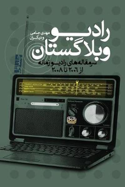 Radio Weblogistan Vol.1 - Mehdi Jami