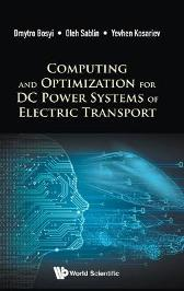 Computing And Optimization For Dc Power Systems Of Electric Transport - Dmytro Bosyi Oleh Sablin Yevhen Kosariev