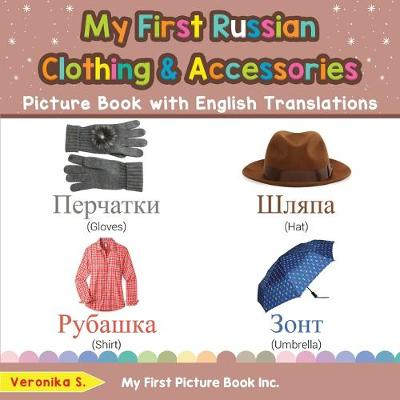 My First Russian Clothing & Accessories Picture Book with English Translations - Veronika S