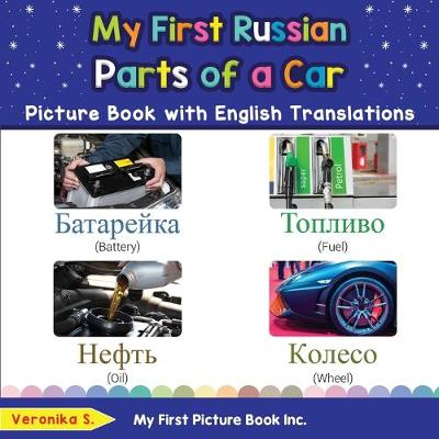 My First Russian Parts of a Car Picture Book with English Translations - Veronika S