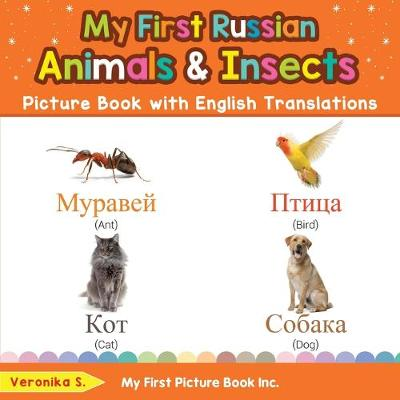 My First Russian Animals & Insects Picture Book with English Translations - Veronika S