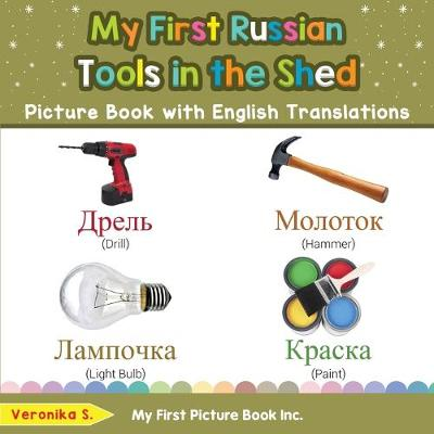 My First Russian Tools in the Shed Picture Book with English Translations - Veronika S