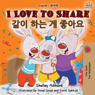 I Love to Share (English Korean Bilingual Book) - Shelley Admont