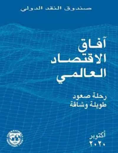 World Economic Outlook, October 2020 (Arabic Edition) - International Monetary Fund