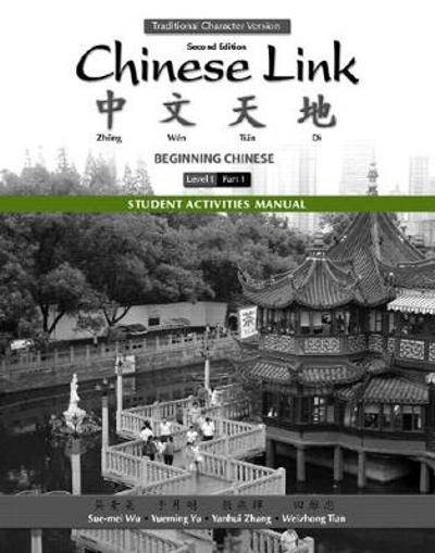 Student Activities Manual for Chinese Link - Sue-Mei Wu