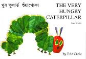 The Very Hungry Caterpillar in Bengali and English - Eric Carle Eric Carle