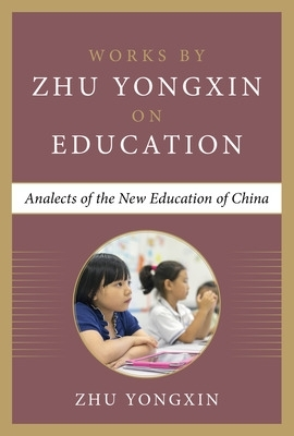 My Vision on Education (Works by Zhu Yongxin on Education Series) - Zhu Yongxin