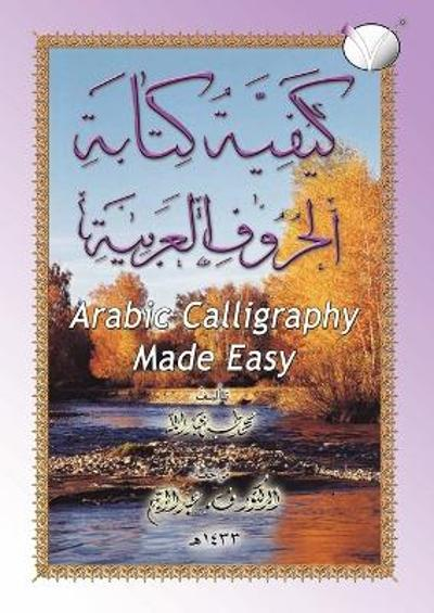 Arabic Calligraphy Made Easy for the Madinah [Medinah] Arabic Course for Children - Muhammed Taha Abdullah
