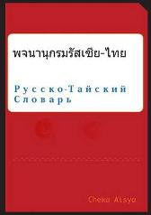 Russian Thai Dictionary - Cheka Aisya